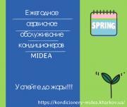 Сервисное обслуживание кондиционеров Midea